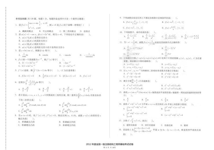 2012年一级注册结构工程师基础考试空白卷及答案解析