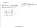 2018年二级注册结构工程师考试真题空白卷