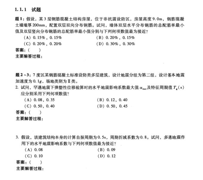2012年全国二级注册结构工程师考试专业考试真题及解析