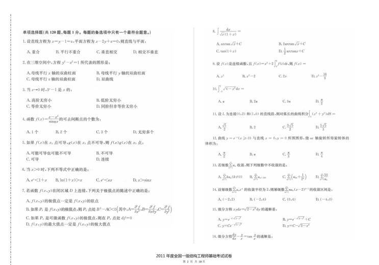 2011年一级注册结构工程师基础考试空白卷及答案解析
