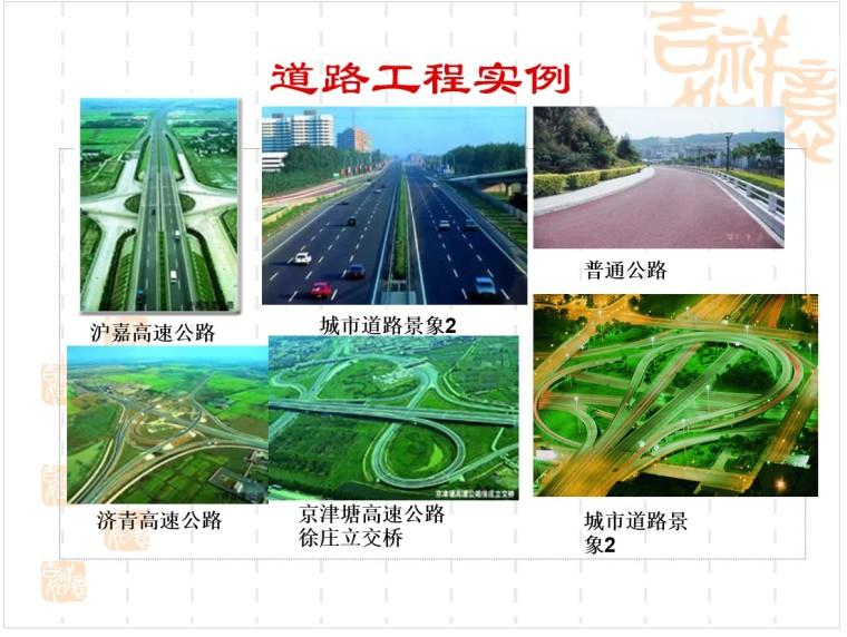 道路桥梁工程施工图识图讲义(PPT格式)