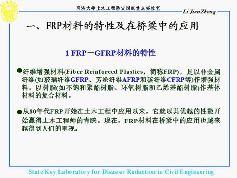 新型GFRP组合桥梁的应用与发展(PPT,共72页)