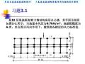 高层建筑结构荷载例题习题(风荷载和地震作用)