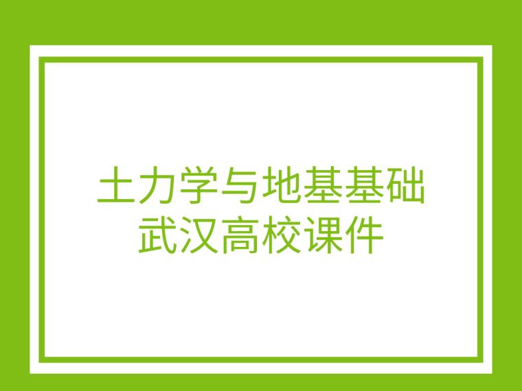 《土力学与地基基础》武汉高校课件(327页,内容丰富)