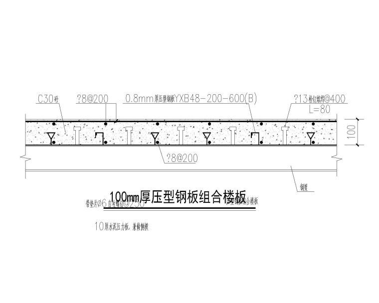 100mm厚压型钢板组合楼板
