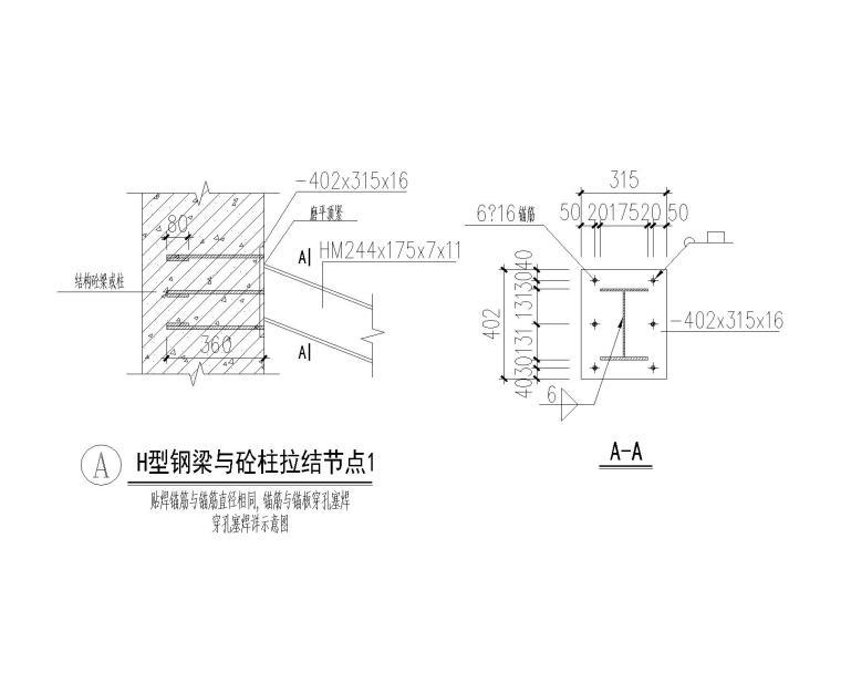 H型钢梁与砼柱拉结节点