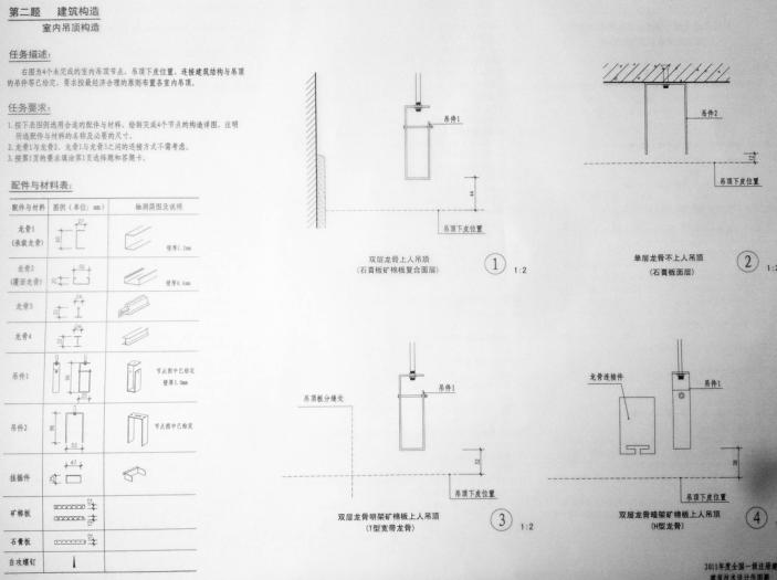 注册建筑师考试题3