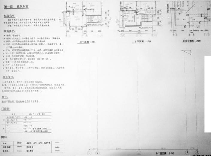 注册建筑师考试题2