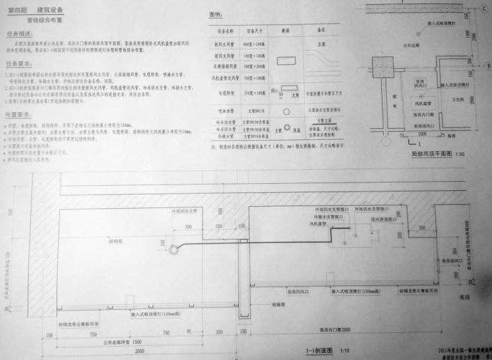 注册建筑师考试题4