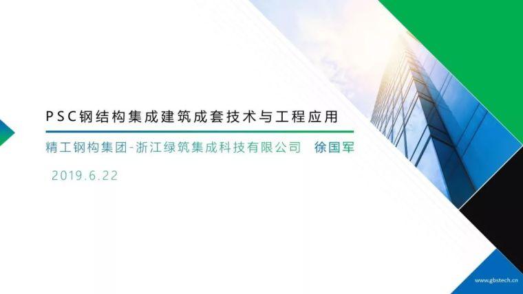 徐国军:PSC钢结构集成建筑成套技术与工程应用