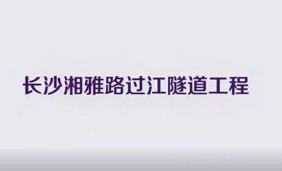 长沙湘雅路过江隧道工程介绍