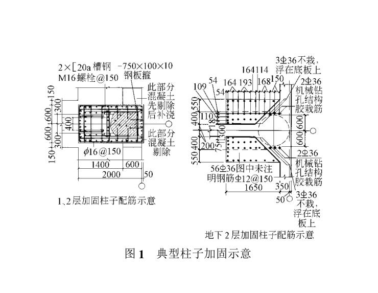 [论文]北京五洲大酒店东楼混凝土结构加固改造技术