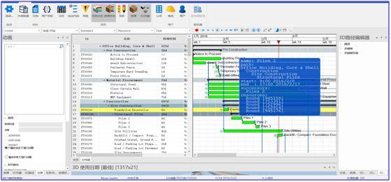 Synchro4D在BIM施工进度模拟与管控中的应用总结(软件篇)_7