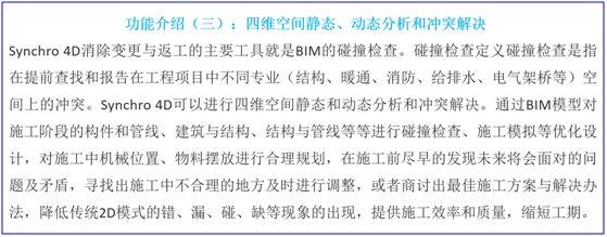 Synchro4D在BIM施工进度模拟与管控中的应用总结(软件篇)_8