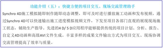 Synchro4D在BIM施工进度模拟与管控中的应用总结(软件篇)_12