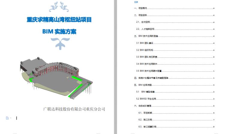 高山湾枢纽站项目BIM应用落地案例分享_5