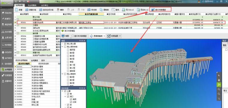 高山湾枢纽站项目BIM应用落地案例分享_16