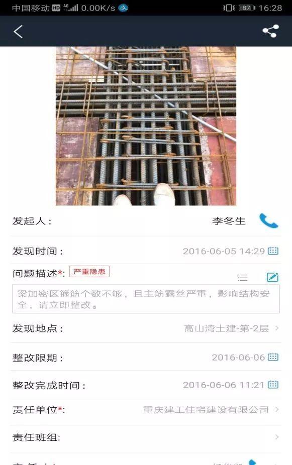 高山湾枢纽站项目BIM应用落地案例分享_28