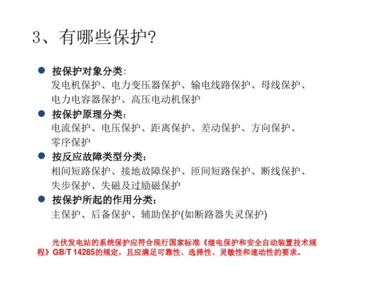 变电站二次系统专业培训66页