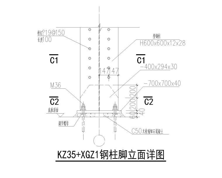 KZ35+XGZ1钢柱脚立面详图
