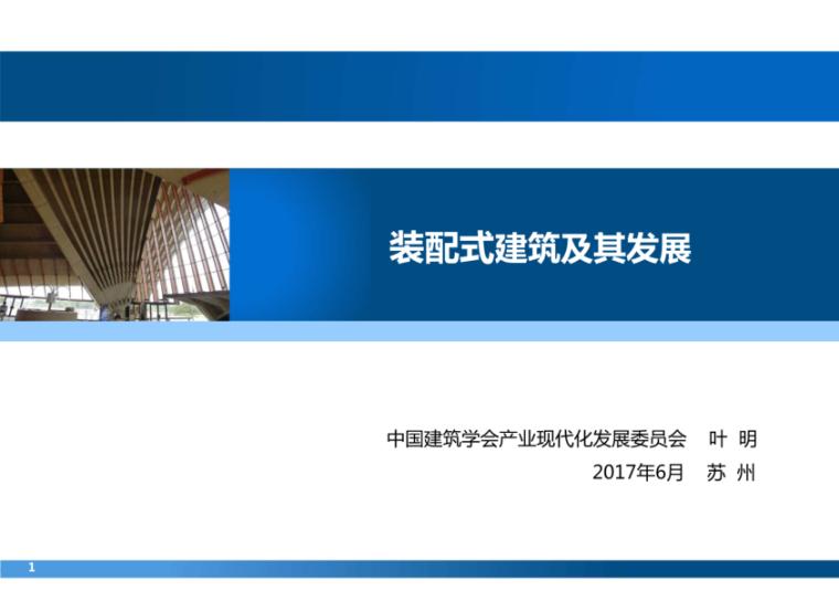 装配式建筑及其发展(PDF,51页)