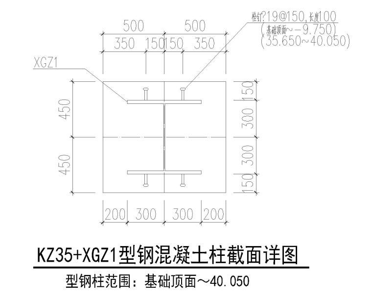 KZ35+XGZ1型钢混凝土柱截面详图