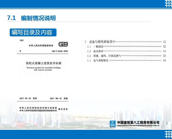 装配式混凝土建筑施工规程—机电