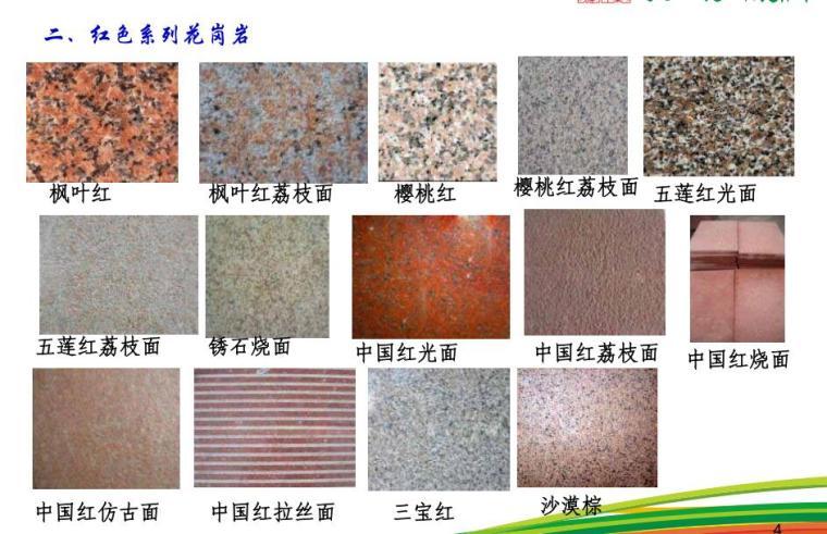 环境石材铺装工程标准做法(PDF+88页)
