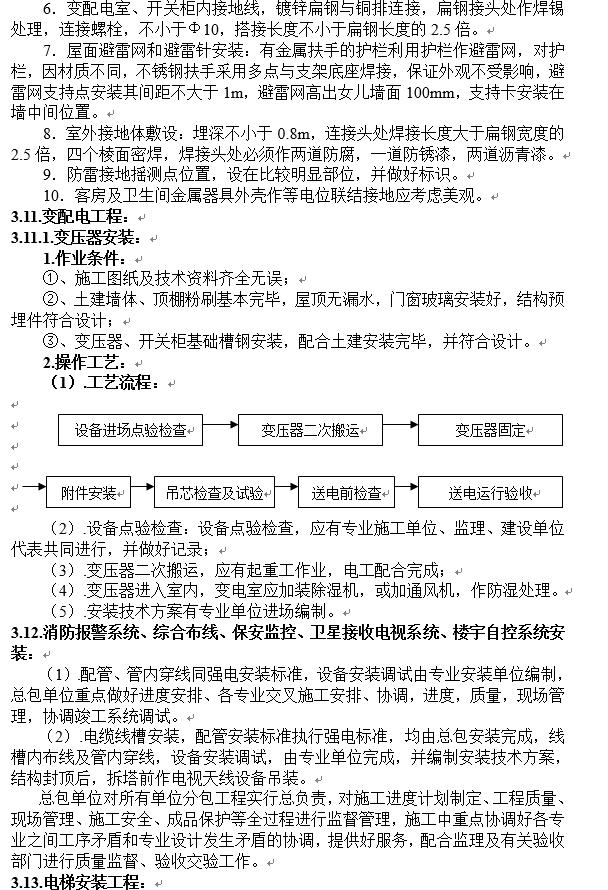 北京购物广场电气施工组织设计