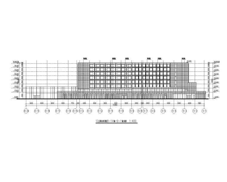 12#楼公寓式酒店9-14轴~9-1轴立面图