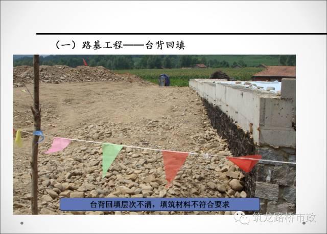 质监站总结的工程质量问题大全_3