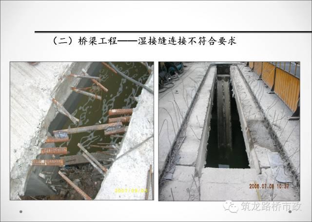 质监站总结的工程质量问题大全_21