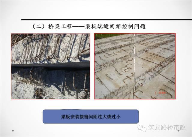 质监站总结的工程质量问题大全_11