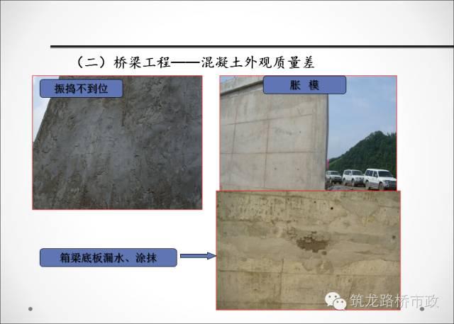 质监站总结的工程质量问题大全_10