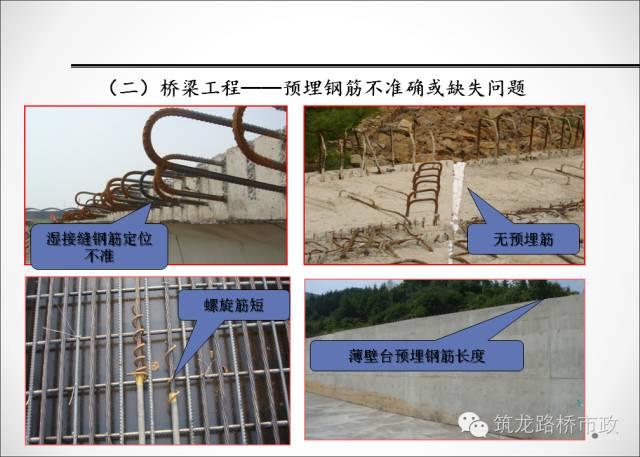 质监站总结的工程质量问题大全_9