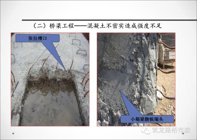 质监站总结的工程质量问题大全_16