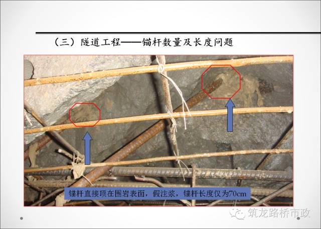 质监站总结的工程质量问题大全_23