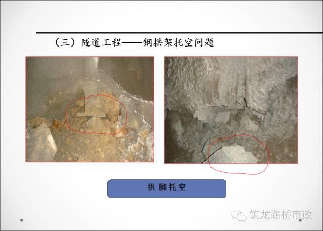 质监站总结的工程质量问题大全_29