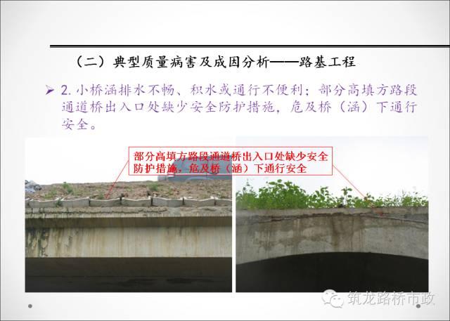 质监站总结的工程质量问题大全_40
