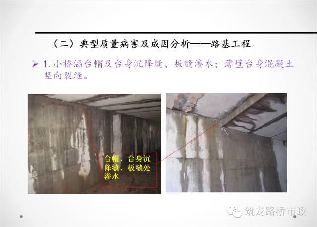 质监站总结的工程质量问题大全_37