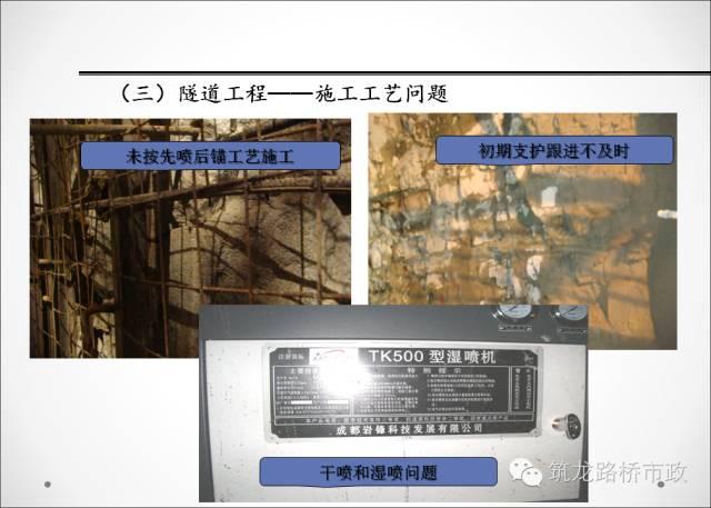 质监站总结的工程质量问题大全_30