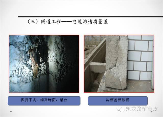 质监站总结的工程质量问题大全_33