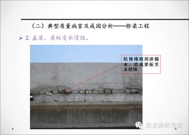 质监站总结的工程质量问题大全_46