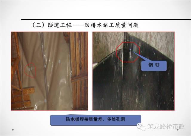 质监站总结的工程质量问题大全_25
