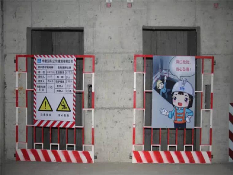 77电梯井防护