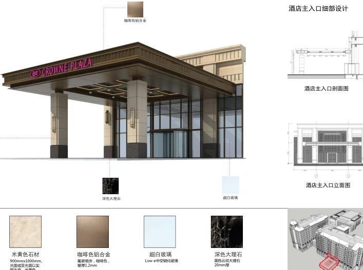 [上海]浦江镇125-3地块浦江皇冠假日酒店建筑设计文本-酒店主入口细部设计