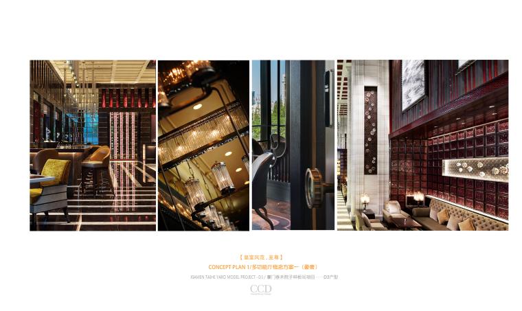 CCD-泰禾厦门院子叠拼四居室别墅样板房概念深化方案+高清效果图丨46P-19 多功能厅概念意向-豪奢