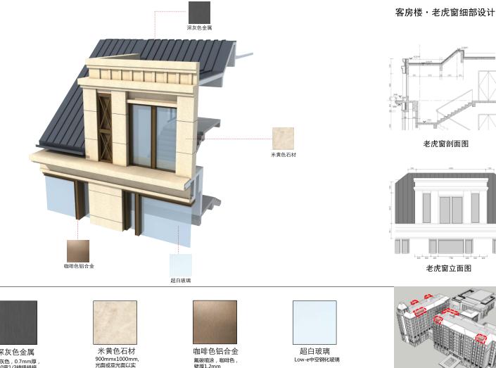 [上海]浦江镇125-3地块浦江皇冠假日酒店建筑设计文本-老虎窗细部设计