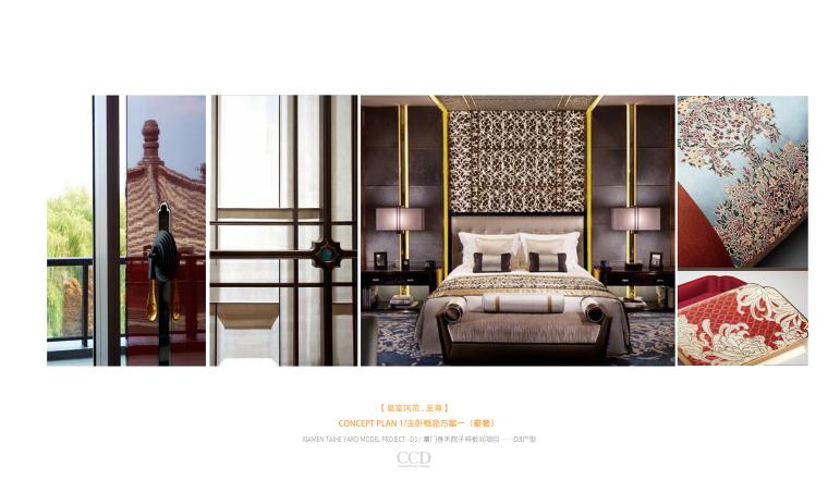 CCD-泰禾厦门院子叠拼四居室别墅样板房概念深化方案+高清效果图丨46P-12 主卧概念意向-豪奢