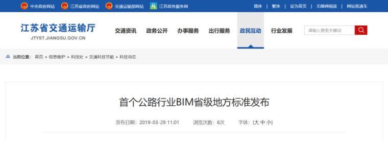 国内首个公路行业BIM省地方标准发布!
